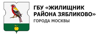 """Официальный сайт ГБУ """"Жилищник района зябликово"""""""